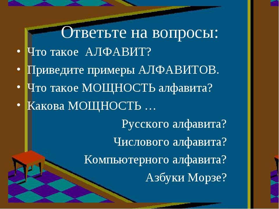 Ответьте на вопросы: Что такое АЛФАВИТ? Приведите примеры АЛФАВИТОВ. Что тако...