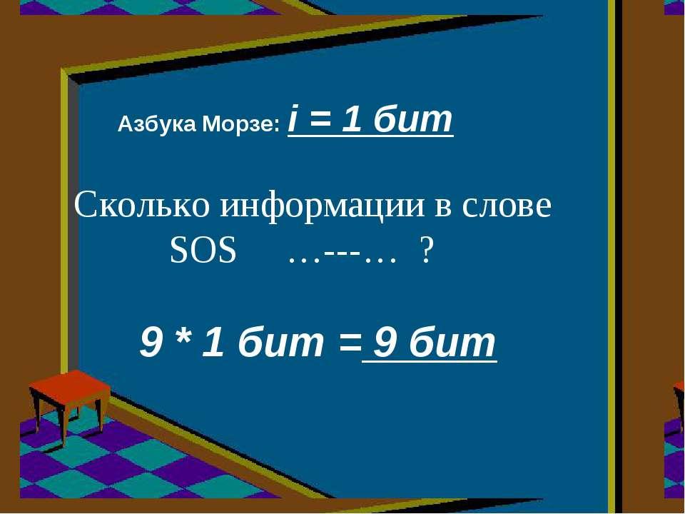 Сколько информации в слове SOS …---… ? Азбука Морзе: i = 1 бит 9 * 1 бит = 9 бит