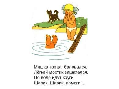 Мишка топал, баловался, Лёгкий мостик зашатался. По воде идут круги. Шарик, Ш...