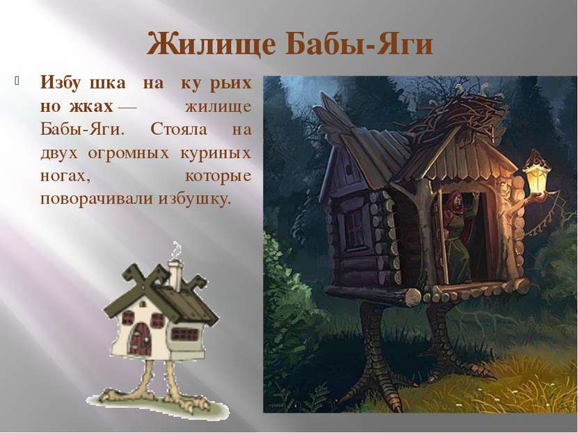 Жилище Бабы-Яги Избу шка на ку рьих но жках— жилище Бабы-Яги. Стояла на двух...