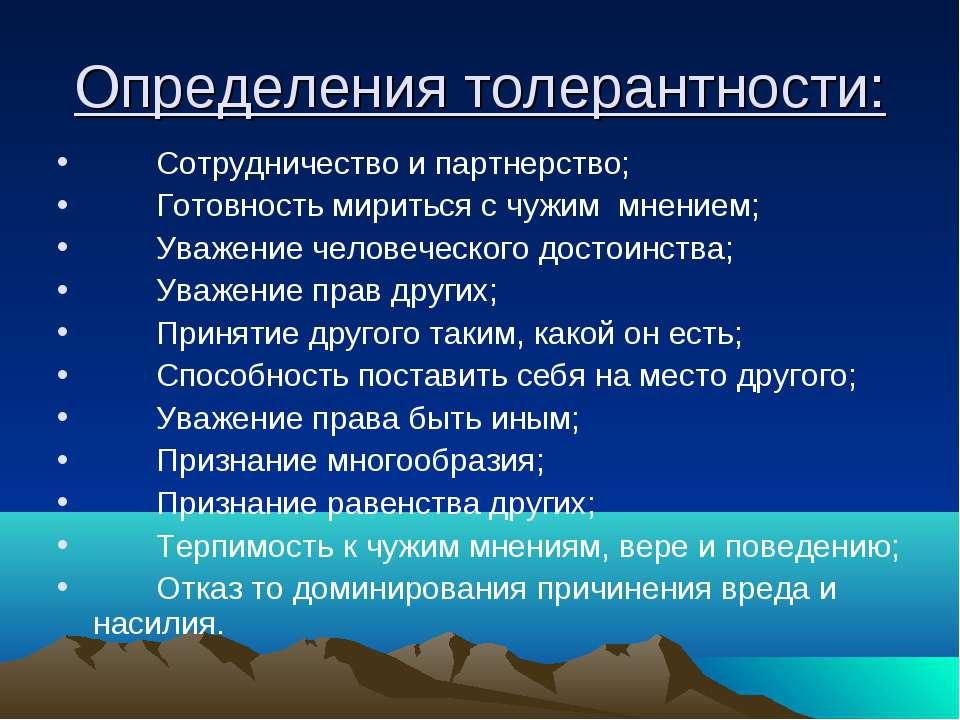 Определения толерантности: Сотрудничество и партнерство; Готовность мириться ...