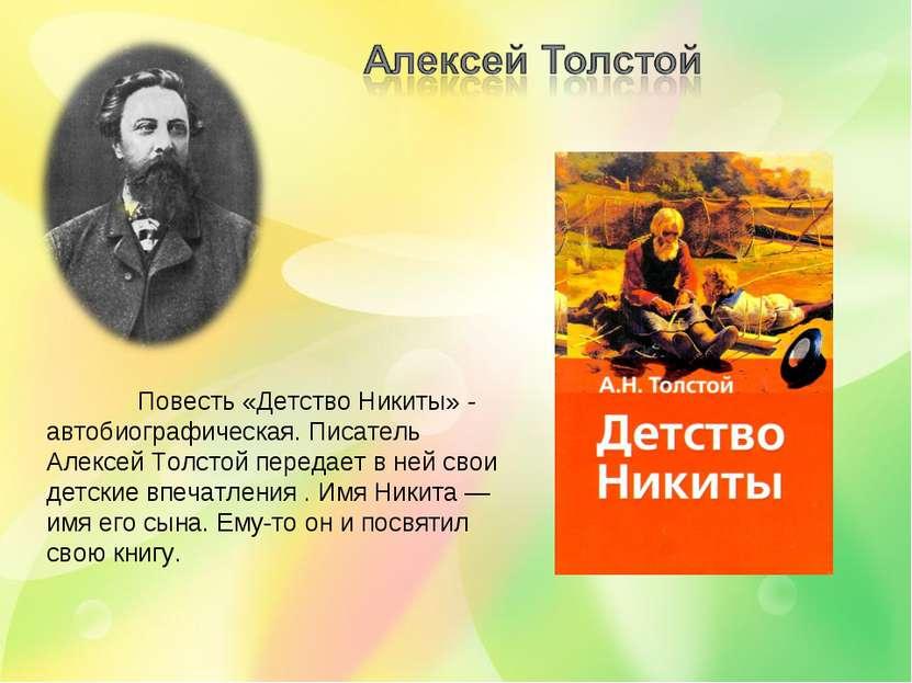Повесть «Детство Никиты» - автобиографическая. Писатель Алексей Толстой перед...
