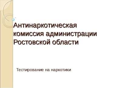 Антинаркотическая комиссия администрации Ростовской области Тестирование на н...