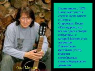 Песни пишет с 1978. Начал выступать в составе дуэта вместе с Петром Старцевым...