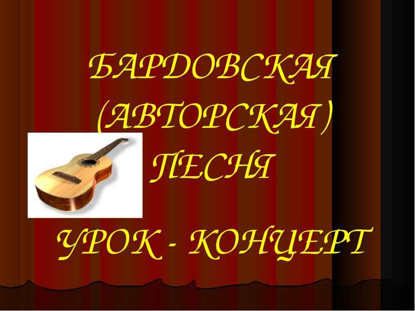 БАРДОВСКАЯ (АВТОРСКАЯ) ПЕСНЯ УРОК - КОНЦЕРТ