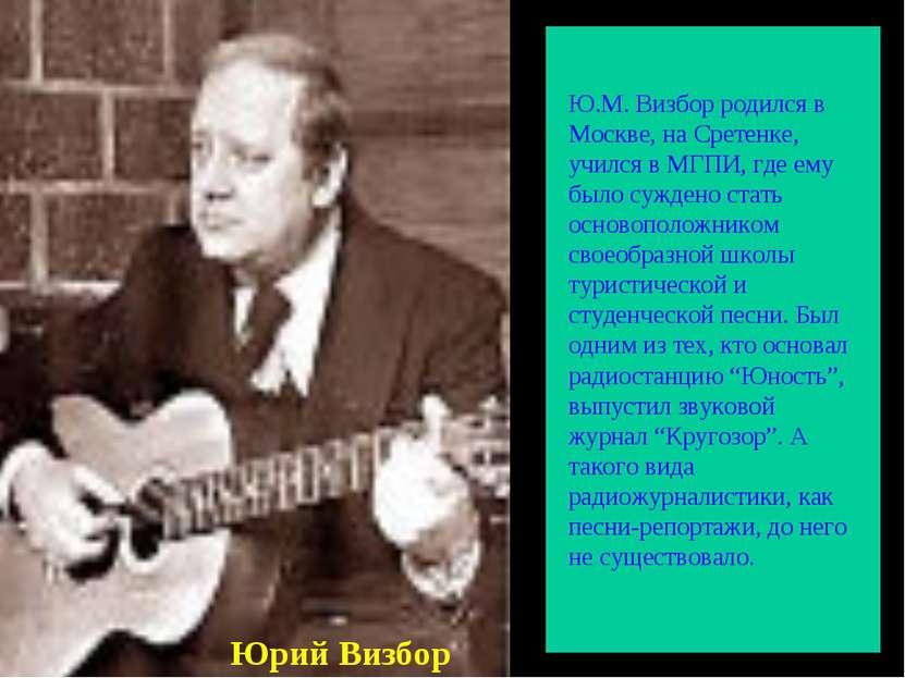Ю.М. Визбор родился в Москве, на Сретенке, учился в МГПИ, где ему было сужден...