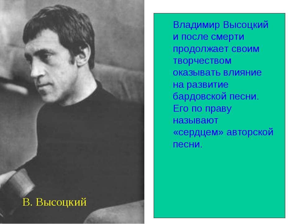 Владимир Высоцкий и после смерти продолжает своим творчеством оказывать влиян...