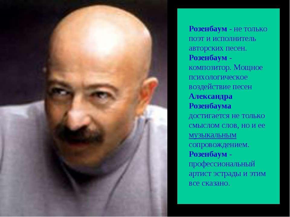 Розенбаум - не только поэт и исполнитель авторских песен. Розенбаум - компози...