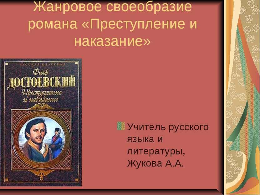 Жанровое своеобразие романа «Преступление и наказание» Учитель русского языка...