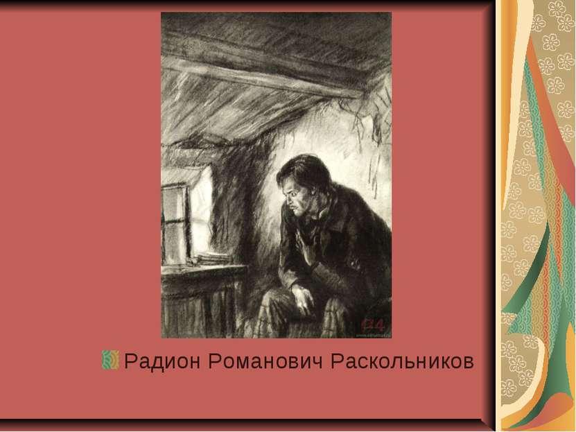 Радион Романович Раскольников