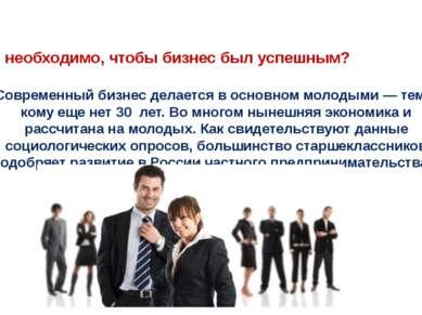 Что необходимо, чтобы бизнес был успешным? Современный бизнес делается в осно...