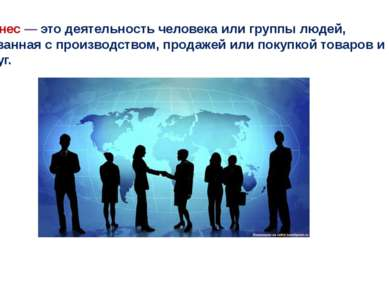 Бизнес— это деятельность человека или группы людей, связанная с производство...