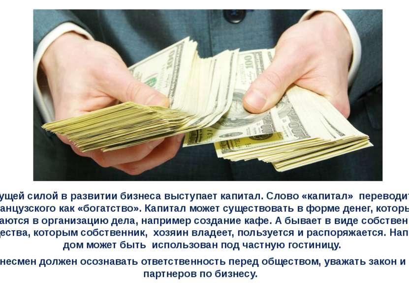 Движущей силой в развитии бизнеса выступает капитал. Слово «капитал» перевод...