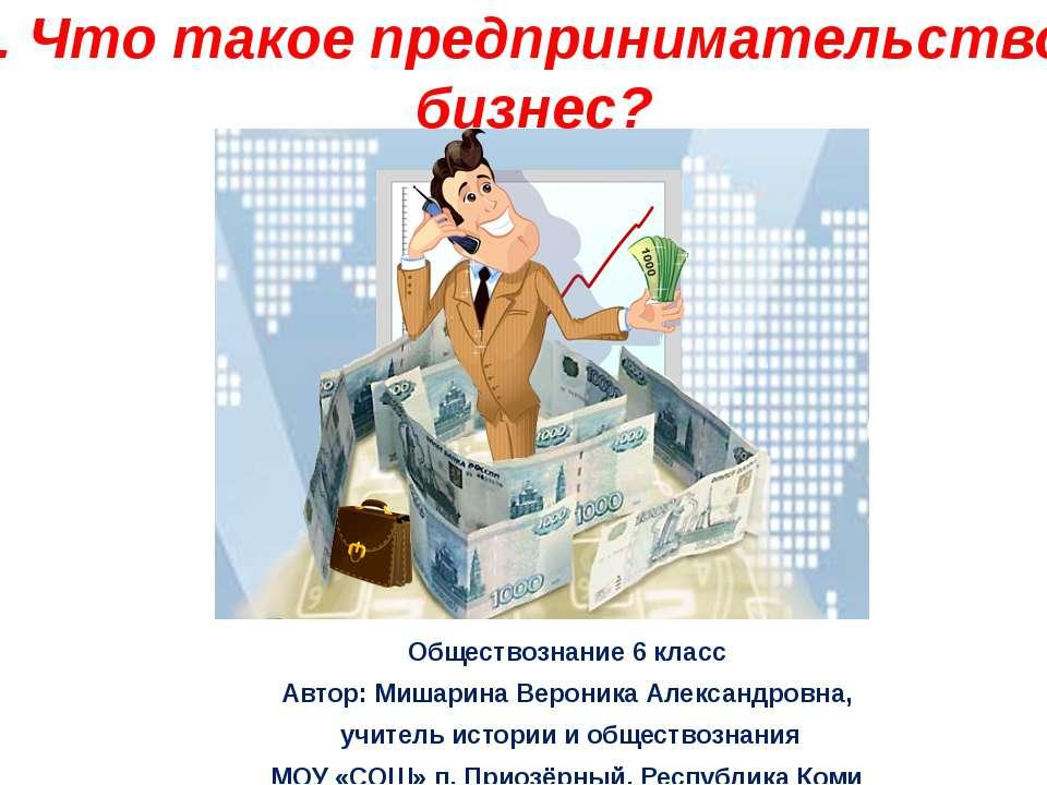 Обществознание 6 класс Автор: Мишарина Вероника Александровна, учитель истори...