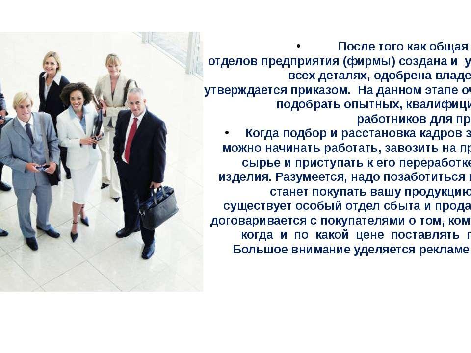 После того как общая схема всех отделовпредприятия(фирмы) создана и уточне...