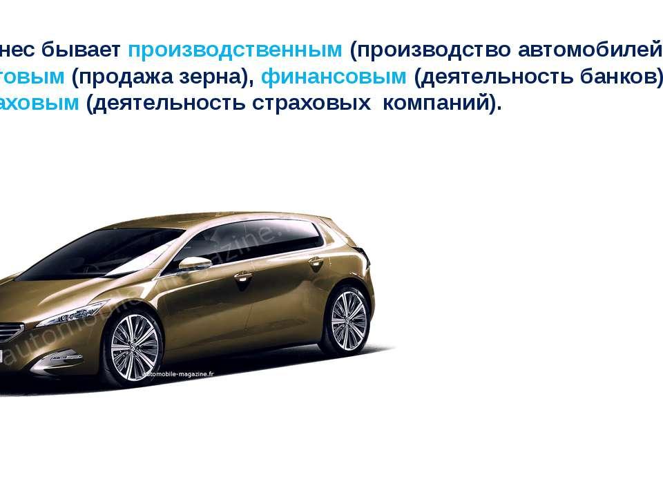 Бизнес бывает производственным (производство автомобилей), торговым (продажа ...