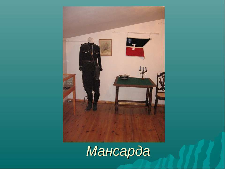 Мансарда