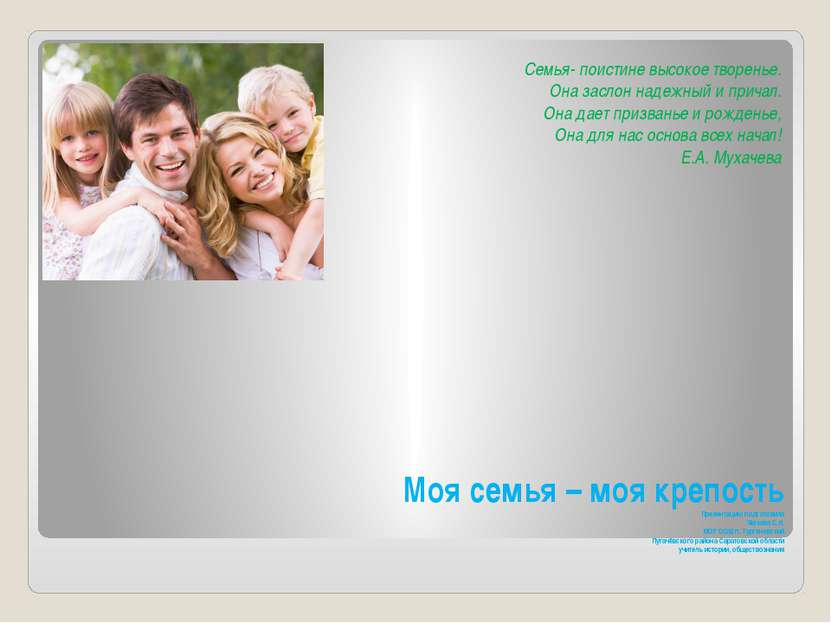 Моя семья – моя крепость Презентацию подготовила Ямкова С.Н. МОУ ООШ п. Турге...