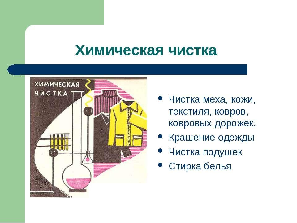 Химическая чистка Чистка меха, кожи, текстиля, ковров, ковровых дорожек. Краш...