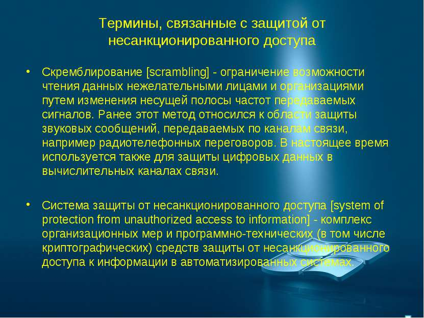 Термины, связанные с защитой от несанкционированного доступа Скремблирование ...