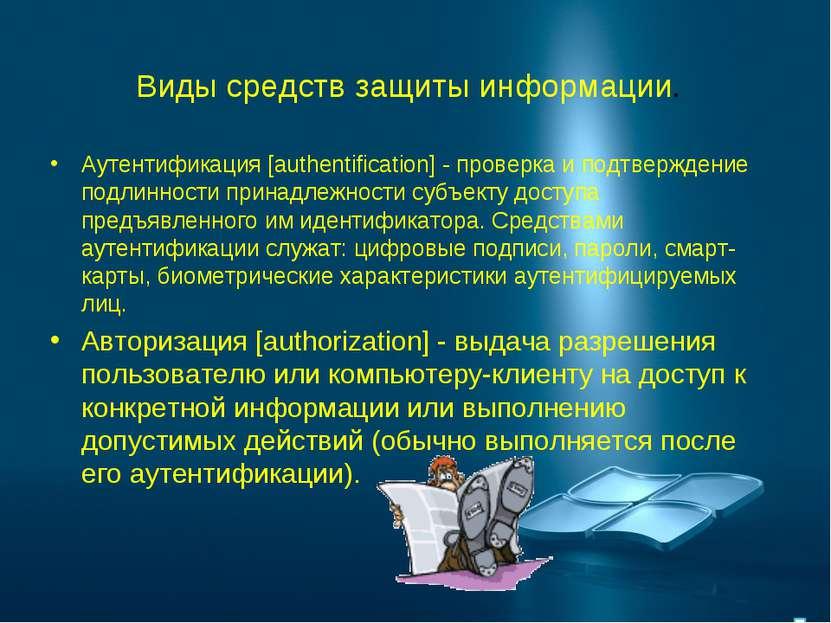 Виды средств защиты информации. Аутентификация [authentification] - проверка ...