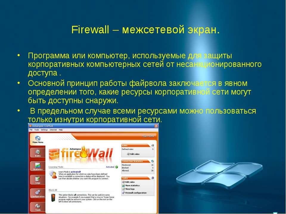 Firewall – межсетевой экран. Программа или компьютер, используемые для защиты...