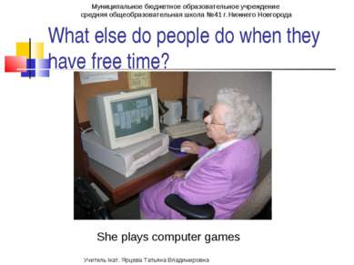 What else do people do when they have free time? She plays computer games Мун...