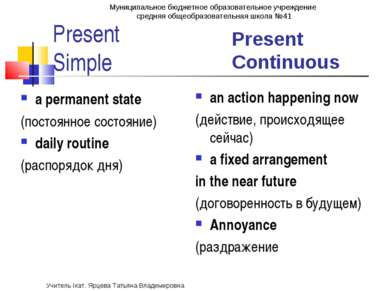 Present Simple Present Continuous a permanent state (постоянное состояние) da...
