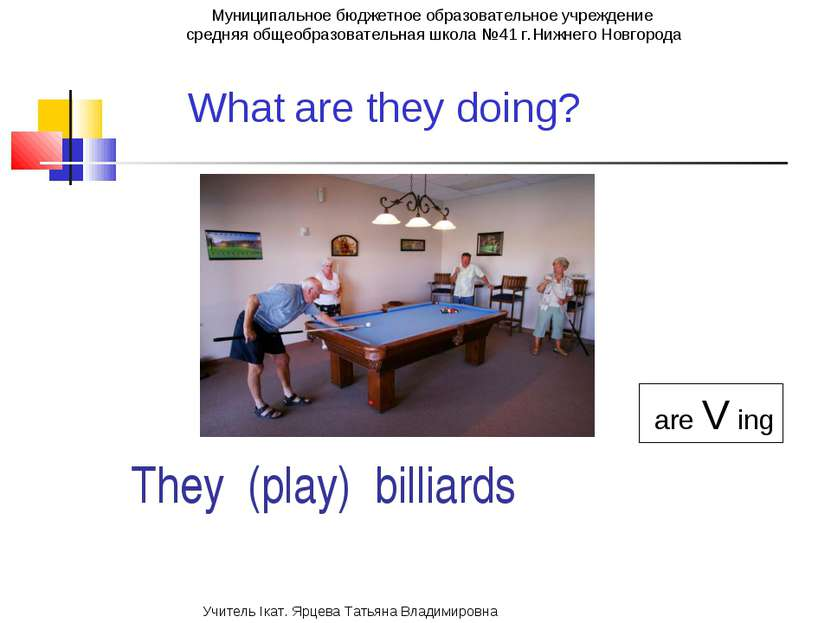 They (play) billiards What are they doing? are V ing Муниципальное бюджетное ...
