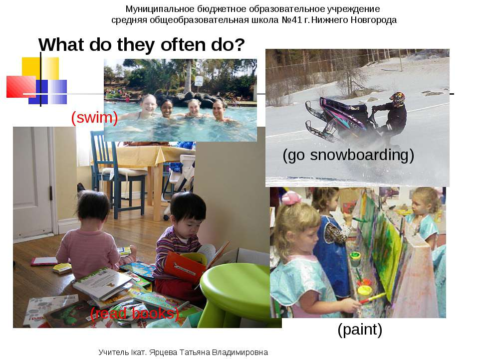 What do they often do? (swim) (read books) (paint) (go snowboarding) Муниципа...