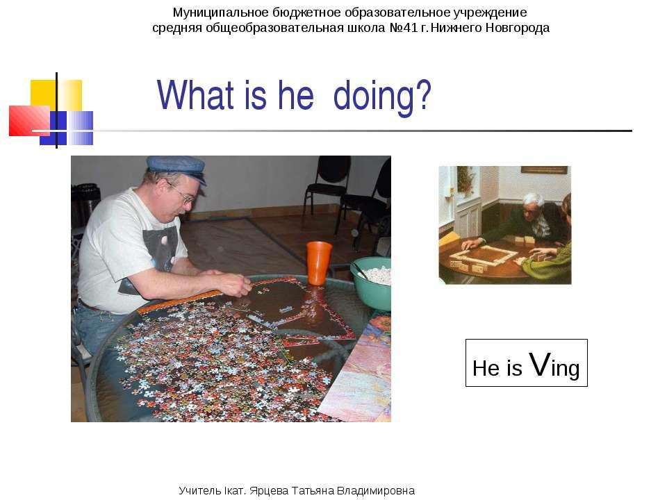 What is he doing? He is Ving Муниципальное бюджетное образовательное учрежден...