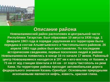 Описание района Новошешминский район расположен в центральной части Республик...