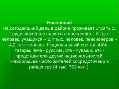 Население На сегодняшний деньв районе проживает 14,9 тыс.: трудоспособного з...