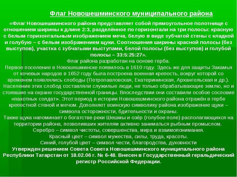 «Флаг Новошешминского района представляет собой прямоугольное полотнище с отн...