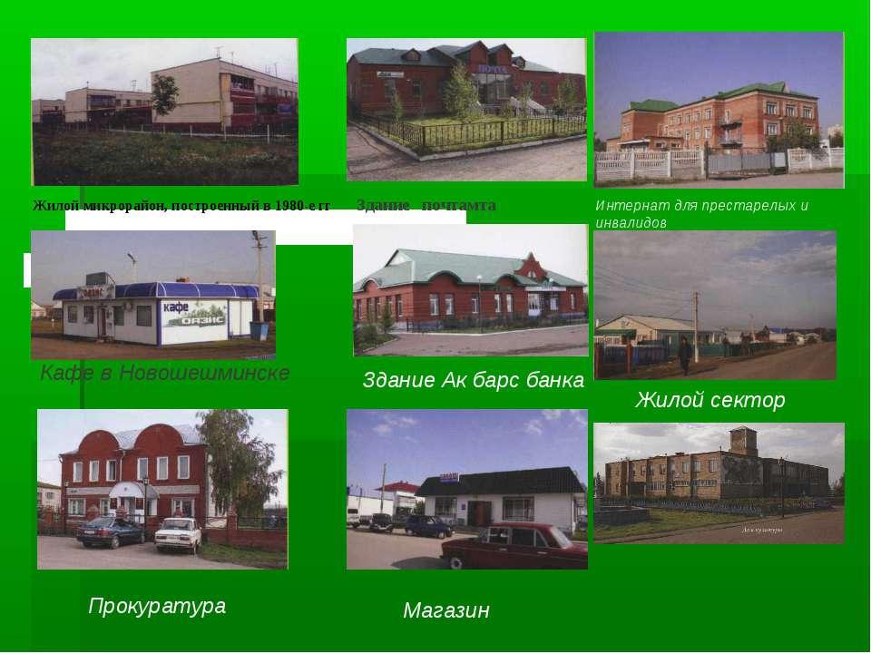 Жилой микрорайон, построенный в 1980-е гг Здание почтамта Кафе в Новошешминск...