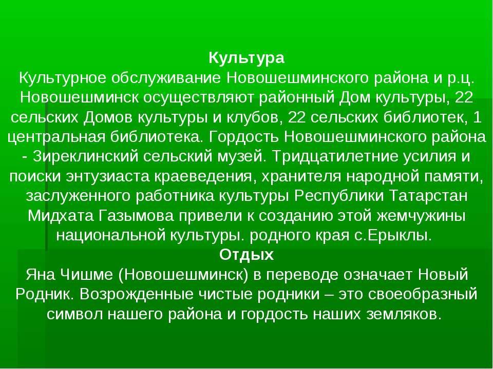 Культура Культурное обслуживание Новошешминского района и р.ц. Новошешминск о...