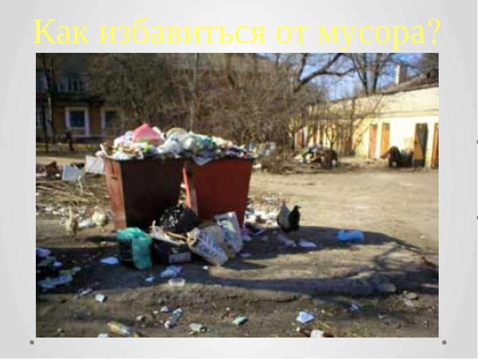 Как избавиться от мусора?