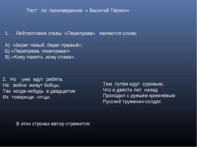 Тест по произведению « Василий Тёркин» 1 . Лейтмотивом главы «Переправа» явля...