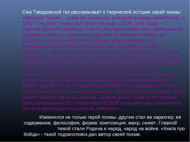 Сам Твардовский так рассказывает о творческой истории своей поэмы: «Василий Т...