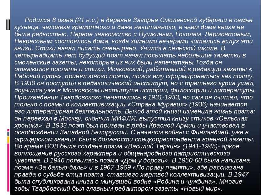 Родился 8 июня (21 н.с.) в деревне Загорье Смоленской губернии в семье кузнец...