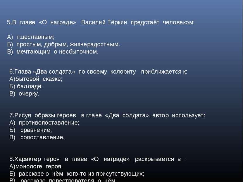 5.В главе «О награде» Василий Тёркин предстаёт человеком: А) тщеславным; Б) п...