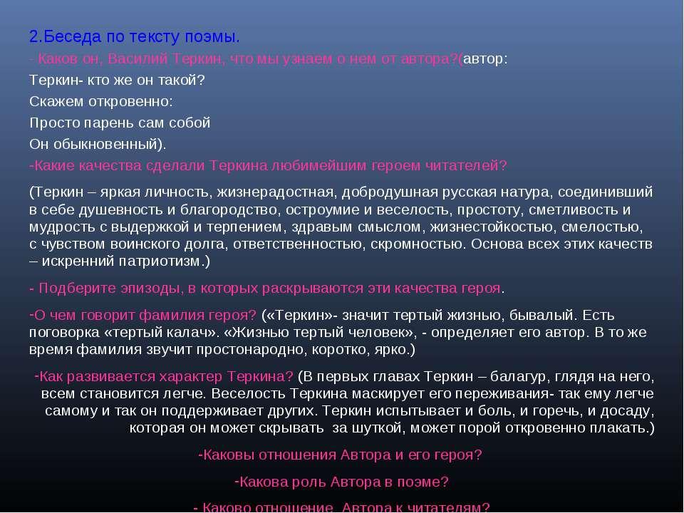 2.Беседа по тексту поэмы. - Каков он, Василий Теркин, что мы узнаем о нем от ...