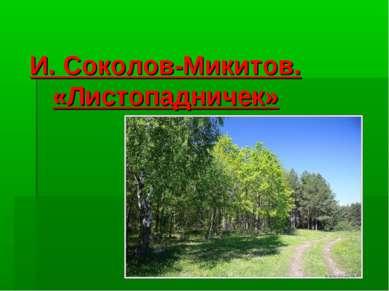 И. Соколов-Микитов. «Листопадничек»
