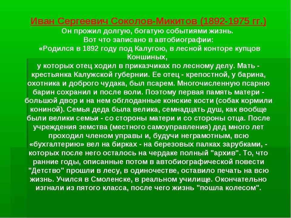 Иван Сергеевич Соколов-Микитов (1892-1975 гг.) Он прожил долгую, богатую собы...