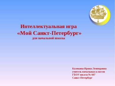 Интеллектуальная игра «Мой Санкт-Петербург» для начальной школы Калекина Ирин...