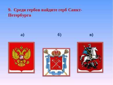 9. Среди гербов найдите герб Санкт-Петербурга а) б) в)