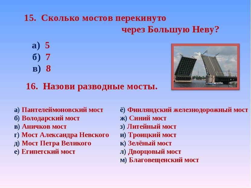15. Сколько мостов перекинуто через Большую Неву? а) 5 б) 7 в) 8 16. Назови р...