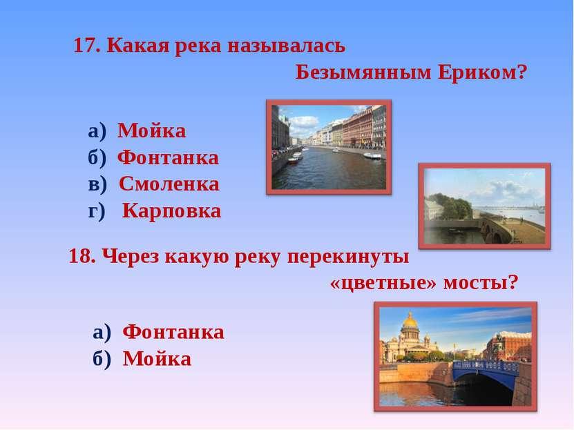 17. Какая река называлась Безымянным Ериком? а) Мойка б) Фонтанка в) Смоленка...