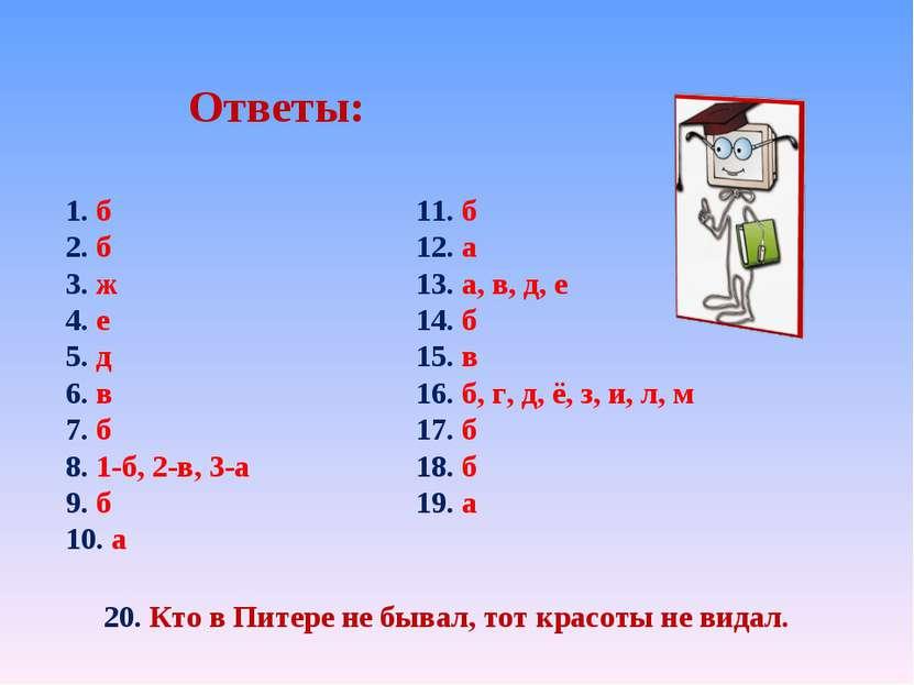 Ответы: 1. б 2. б 3. ж 4. е 5. д 6. в 7. б 8. 1-б, 2-в, 3-а 9. б 10. а 11. б ...