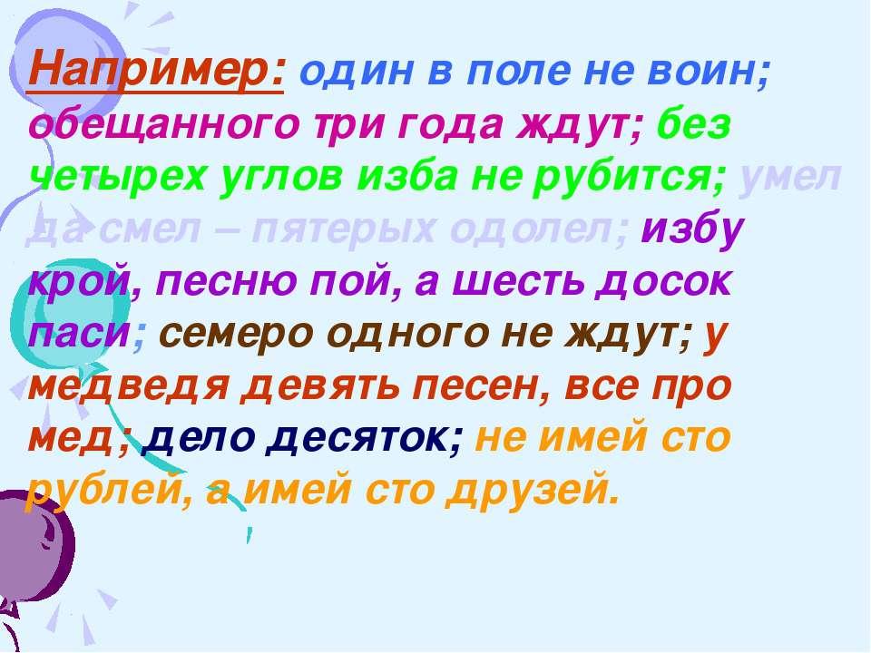 Например: один в поле не воин; обещанного три года ждут; без четырех углов из...